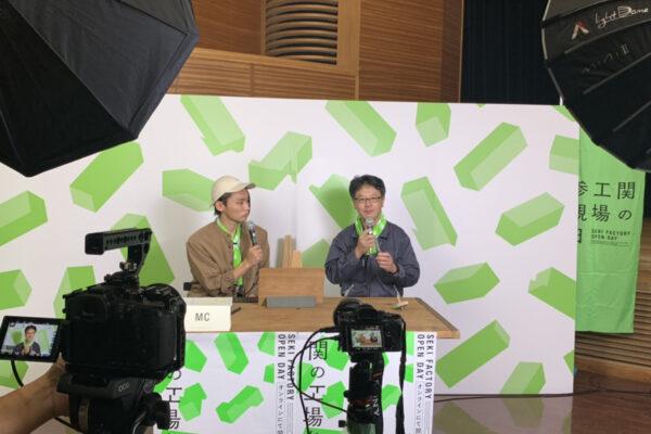 関の工場参観日 オンライン配信風景2